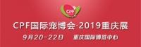 CPF宠博会2019进军重庆,打造高品质展会构筑西部宠业未来