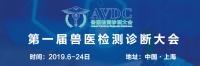 第一届兽医检测诊断大会 - 中国