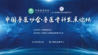 中国兽医协会 · 兽医专科发展论坛圆满结束!
